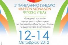 12-10-2012-2