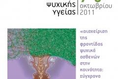 7-10-2011-1-afisa