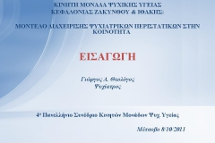 7-10-2011-5-parousiasi-1