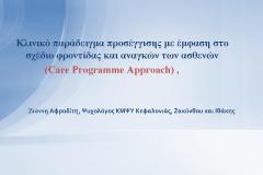 7-10-2011-6-parousiasi-2