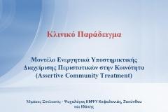 7-10-2011-7-parousiasi-3